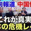 [維新]足立康史出演「これが真実!上がった日本の危機レベル!百田尚樹SP第2弾!」報道特注 2017.5.19