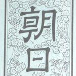 今日の朝日は「大阪万博やめろ!大キャンペーン」を展開