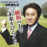 6/4(日)尼崎市議会選挙「日本維新の会 公認候補予定 長崎ひろちか」