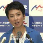 【大ウソ】民進・蓮舫代表「私たちが問責を出して審議を打ち切ったとは、とんでもない発言だ」