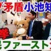 [維新]足立康史出演「小池知事記者会見を受けてこっちも緊急収録だSP」報道特注 2017.6.23