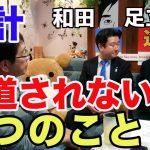 [維新]足立康史出演「加計学園の真相!報道されない2つのコト」報道特注 2017.6.24
