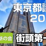 【都議選】「日本維新の会 街頭第一声」松井代表・やながせ裕文 他 2017.6.23