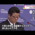 松井知事、BIE総会で大阪万博誘致プレゼン 河内弁英語で訴え 加盟各国は高評価
