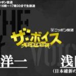 [維新]浅田均・高橋洋一出演「ザ・ボイスそこまで言うか!激論サーキット!」2017.6.15