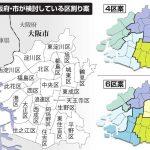 大阪都構想:法定協で検討する区割り素案(4区,6区)が判明