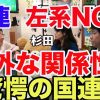 [維新]足立康史出演「左系NGOと国連の驚くべき実態SP」報道特注 #30