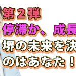 【堺市長選】ながふじ英機・高木かおり・石井苗子の国会タックル