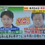 反維新のMBSが作った「堺市長選の特集番組」