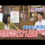 【爆笑】吉村市長×ハイヒール・リンゴSP対談「2025大阪万博の疑問をぶつける!」(あさパラ)