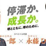 【堺市長選】(停滞か、成長か)スペシャル対談「大阪維新の会 松井代表×永藤 ひでき」