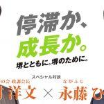 【堺市長選】(停滞か、成長か)スペシャル対談「大阪維新の会 吉村市長×永藤 ひでき」