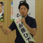 堺市長選: 永藤 ひでき「今回は最後の勝負。愛する堺が救えなかったら政治家をやってる意味は無い」大阪維新の会公認 市長候補