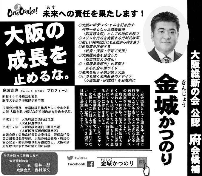 大阪 府 選挙 管理 委員 会
