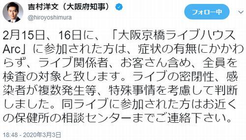 15 arc 京橋 大阪 ハウス ライブ 2 大阪の「大阪京橋ライブハウスArc」でコロナ感染3人…みんなの反応は